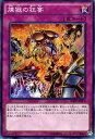 煉獄の狂宴 / RATE / YuGiOh!【遊戯王】
