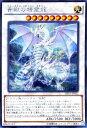 遊戯王 青眼の精霊龍(シークレットレア) / シャイニング・ビクトリーズ (SHVI) / ブルーアイズ / YuGiOh!【遊戯王カード】