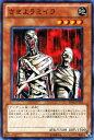 遊戯王カード さまようミイラ ビギナーズ・エディション Vol.2 7期 BE02 YuGiOh! | 遊戯王 カード さまよう ミイラ 地属性 アンデット族