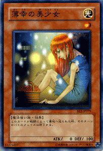 遊戯王カード 薄幸の美少女 遊戯王カード ビギナーズ・エディションVol.2 (BE2) YuGiOh!