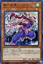 遊戯王カード 影六武衆−フウマ(スーパーレア) スピリット・ウォリアーズ(DBSW) Yugioh!