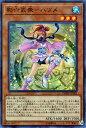 遊戯王カード 影六武衆−ハツメ(スーパーレア) スピリット・ウォリアーズ(DBSW) Yugioh!