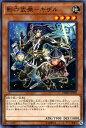遊戯王カード 影六武衆−キザル(ノーマル) スピリット・ウォリアーズ(DBSW) Yugioh!