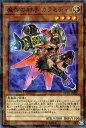 遊戯王カード 魔弾の射手 カラミティ(ノーマルパラレル) スピリット・ウォリアーズ(DBSW) Yugioh!
