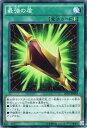 遊戯王カード 最強の盾 デッキ カスタム パック01 DC01 YuGiOh 遊戯王 カード 装備魔法