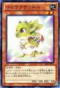 遊戯王 ベビケラサウルス / デュエリスト・エディションVol.1(DE01) / YuGiOh!【遊戯王カード】