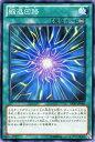 遊戯王カード 縮退回路 デュエリスト・エディションVol.1 (DE01) YuGiOh!