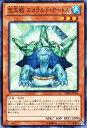 遊戯王カード 宝玉獣 エメラルド タートル デュエリスト エディションVol.1 (DE01) YuGiOh