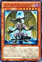 遊戯王カード バッド・エンド・クイーン・ドラゴン デュエリスト・エディションVol.4 (DE04) YuGiOh!