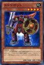 遊戯王カード ドドドボット デュエル パック 遊馬 編2 DP14 YuGiOh 遊戯王 デュエリストパック カード ドドド ボット 地属性 機械族
