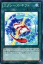 遊戯王カード エクシーズ・ギフト デュエル パック 遊馬 編2 DP14 YuGiOh!   遊戯王 カード エクシーズ ギフト 通常魔法の画像