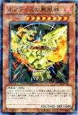 遊戯王カード ネフティスの鳳凰神 オメガの裁き!! (DT11) YuGiOh!