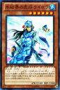 遊戯王カード 氷結界の虎将 ライホウ (スーパーレア) クロニクル破滅の章 (DTC3) YuGiOh!
