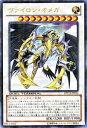 遊戯王カード ヴァイロン・オメガ (ウルトラレア) クロニクル対極の章 (DTC4) YuGiOh!