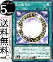 遊戯王カード 黒の魔導陣(ノーマルパラレル) 20th ANNIVERSARY DUELIST BOX20TH Yugioh 遊戯王 カード 永続魔法 ノーマルパラレル