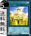 遊戯王カード シュトロームベルクの金の城 スーパーレア コレクターズパック 2018 CP18 Yugioh 遊戯王 カード フィールド魔法 スーパー レア