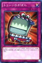 遊戯王カード トゥーンのかばん コレクターズ パック 運命の決闘者 編 CPD1 YuGiOh 遊戯王 カード トゥーン かばん 通常罠