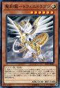 遊戯王カード 聖刻龍?トフェニドラゴン(ノーマル) リンクヴレインズパック(LVP1) Yugioh