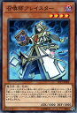 遊戯王カード 召喚師アレイスター(ノーマル) リンクヴレインズパック(LVP1) Yugioh