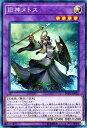 遊戯王カード 旧神ヌトス(コレクターズレア) レアリティコレクション(RC02) Yugioh!