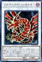 遊戯王カード アルティマヤ・ツィオルキン(ウルトラレア) レアリティコレクション(RC02) Yugioh!