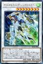 遊戯王カード クリスタルウィング・シンクロ・ドラゴン(ウルトラレア) レアリティコレクション(RC02) Yugioh!