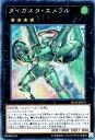 遊戯王カード ダイガスタ・エメラル(シークレットレア) レアリティコレクション(RC02) Yugioh!