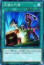 遊戯王カード 左腕の代償 コレクターズレア レアリティコレクション 20th アニバーサリー エディション RC02 YuGiOh! | 遊戯王 カード コレクターズ レア 通常魔法