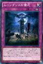 遊戯王 ムーンダンスの儀式 / ナイツ・オブ・グローリー(EP14) / YuGiOh!【遊戯王カード】