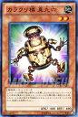 遊戯王カード カラクリ樽 真九六 エクストラ パック Vol.4 EXP4 YuGiOh! | 遊戯王 カード カラクリ 樽 シンクロー 地属性 機械族