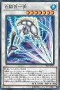 遊戯王カード 白闘気一角(ノーマル) プレミアムパック20 Yugioh!