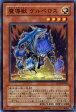 遊戯王 魔導獣 ケルベロス / ロード・オブ・マジシャン(SD16)/YuGiOh!