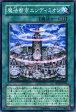 遊戯王 魔法都市エンディミオン / ロード・オブ・マジシャン(SD16) / YuGiOh!【遊戯王カード】