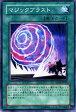 遊戯王 マジックブラスト / ロード・オブ・マジシャン(SD16) / YuGiOh!【遊戯王カード】