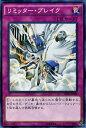 遊戯王カード リミッター ブレイク ストラクチャー デッキ シンクロン エクストリーム SD28 YuGiOh 遊戯王 カード リミッター ブレイク 通常罠
