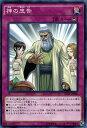 遊戯王カード 神の忠告 ストラクチャー デッキ ペンデュラム・エボリューション SD31 YuGiO