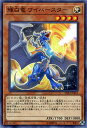 遊戯王カード 輝白竜 ワイバースター ストラクチャー デッキ サイバース リンク SD32 YuGiOh 遊戯王 カード 輝白竜ワイバースター 光属性 ドラゴン族