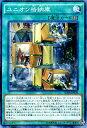 遊戯王 ユニオン格納庫(ノーマルパラレル) / ストラクチャー デッキ 海馬瀬人(SDKS) / YuGiOh!【遊戯王カード】