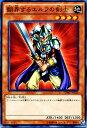 遊戯王カード 翻弄するエルフの剣士 ストラクチャー デッキ 武藤遊戯 SDMY YuGiOh 遊戯王 カード エルフの剣士 地属性 戦士族