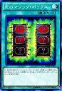 遊戯王 死のマジック・ボックス / ストラクチャー デッキ 武藤遊戯(SDMY) / YuGiOh!【遊戯王カード】