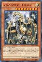 遊戯王 ストラクチャー デッキ フェルグラントドラゴン / 巨神竜復活(SR02) / YuGiOh!【遊戯王カード】