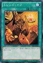 トレード・イン / SR02-JP028 / YuGiOh!【遊戯王カード】