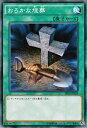 遊戯王 ストラクチャー デッキ おろかな埋葬 / 巨神竜復活(SR02) / YuGiOh!【遊戯王カード】