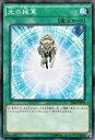 遊戯王 ストラクチャー デッキ 光の援軍 / 巨神竜復活(SR02) / YuGiOh!【遊戯王カード】