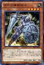 遊戯王カード 古代の機械騎士 ストラクチャー デッキ 機械竜叛乱 SR03 YuGiOh 遊戯王 カード アンティーク ギアナイト 古代の機械 アンティーク ギア 地属性 機械族