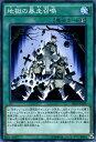 遊戯王カード 地獄の暴走召喚 機械竜叛乱 (SR03) YuGiOh!