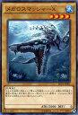遊戯王 メガロスマッシャーX ノーマル SR04 ストラクチャーデッキR−恐獣の鼓動−