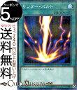 遊戯王カード サンダー ボルト(ノーマルパラレル) スターターデッキ2019 ST19 Yugioh 遊戯王 カード 通常魔法 ノーマルパラレル