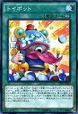トイポット / フュージョン・エンフォーサーズ(SPFE) 【遊戯王】