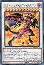 スカーレッド・ノヴァ・ドラゴン(スーパーレア) / YuGiOh!【遊戯王カード】